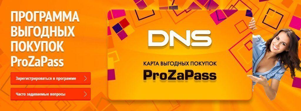 Prozapass от DNS