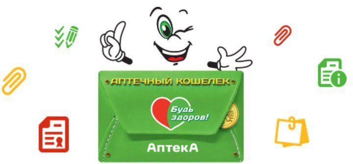 Активация карты «Аптечный кошелек» от сети аптек «Будь здоров»