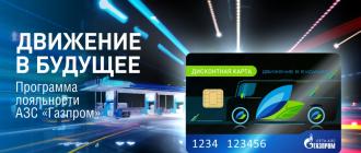 Бонусные карты от сети заправочных станций Газпром