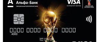 Как получить билеты на Fifa 2018 с Альфа-банком