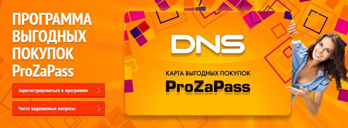 Бонусная прграмма «ProZaPass» от сети магазинов DNS