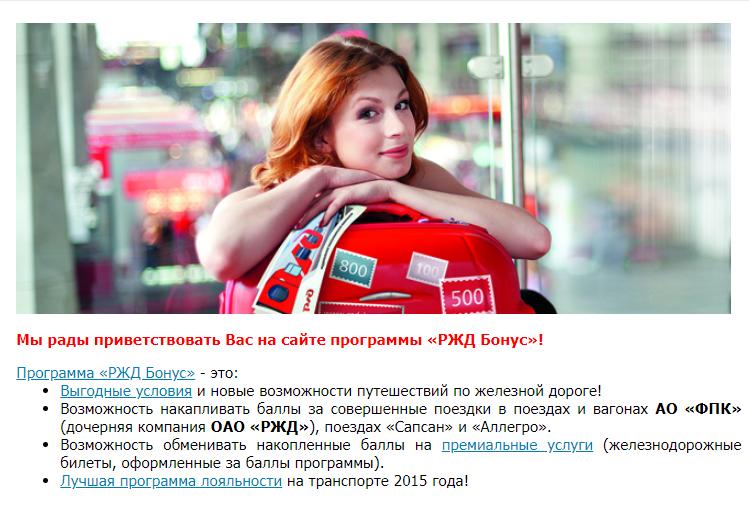 Программа лояльности РЖД Бонус