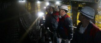 Зарплата шахтера