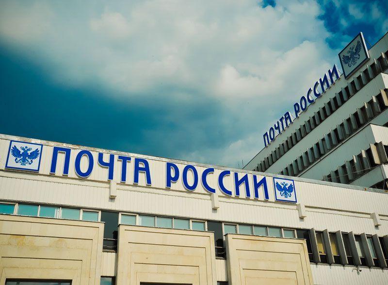 Кому и куда пожаловаться на Почту России