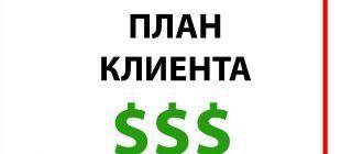 Финансовый план инвестиций моего клиента