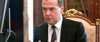 Зарплата Медведева