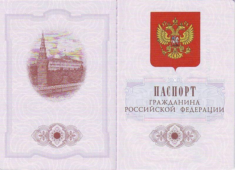 Просроченный паспорт: что будет, как заменить