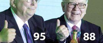 Секреты долголетия Баффета (88) и Мангера (95)