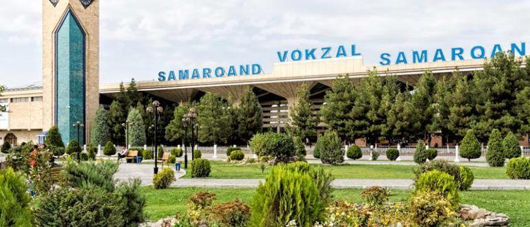 Вокзал в Самарканде