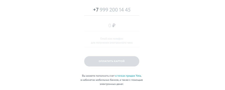 Номер телефона и оплатить