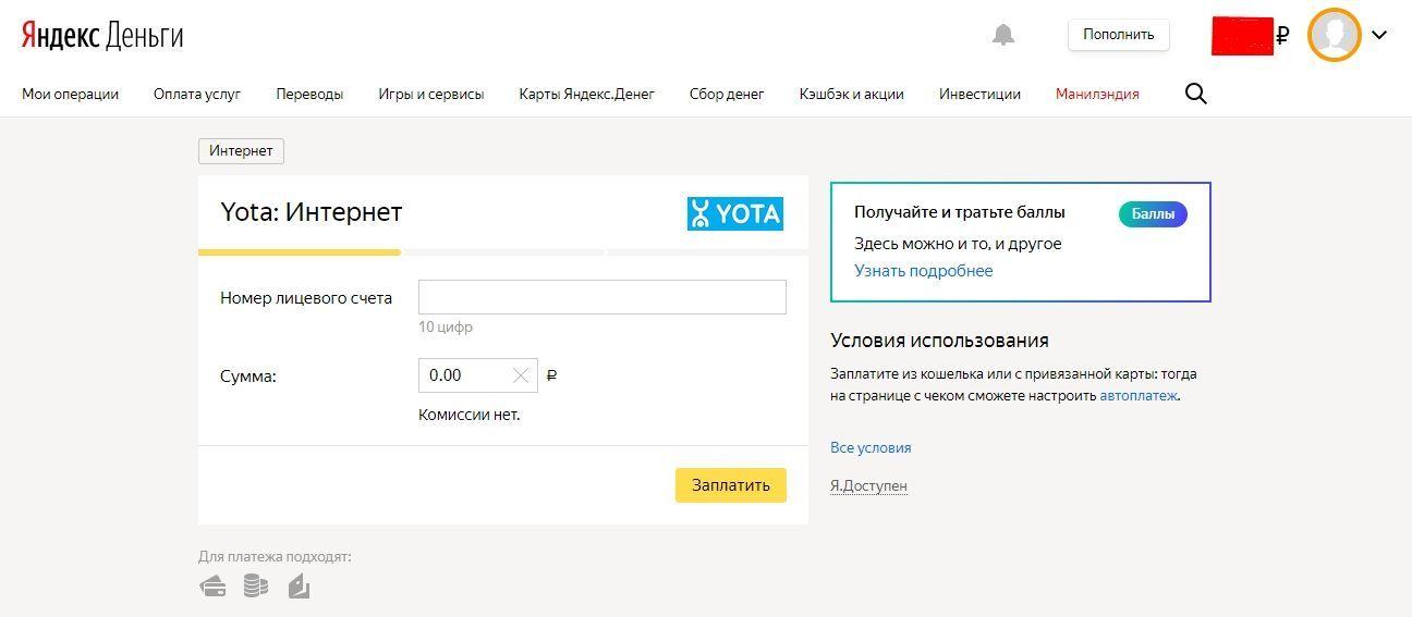 Пополнение Йота через Яндекс