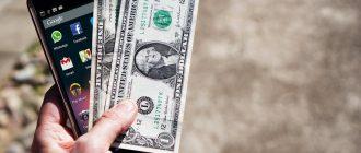Доллары и телефон